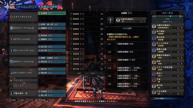 導きの地 攻略弓装備の紹介【MR104現在】
