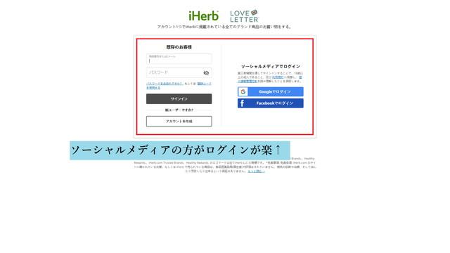 iHerb(アイハーブ)登録:ログイン