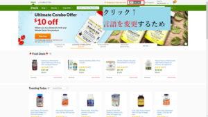 iHerb(アイハーブ)登録方法:日本語表記に変更