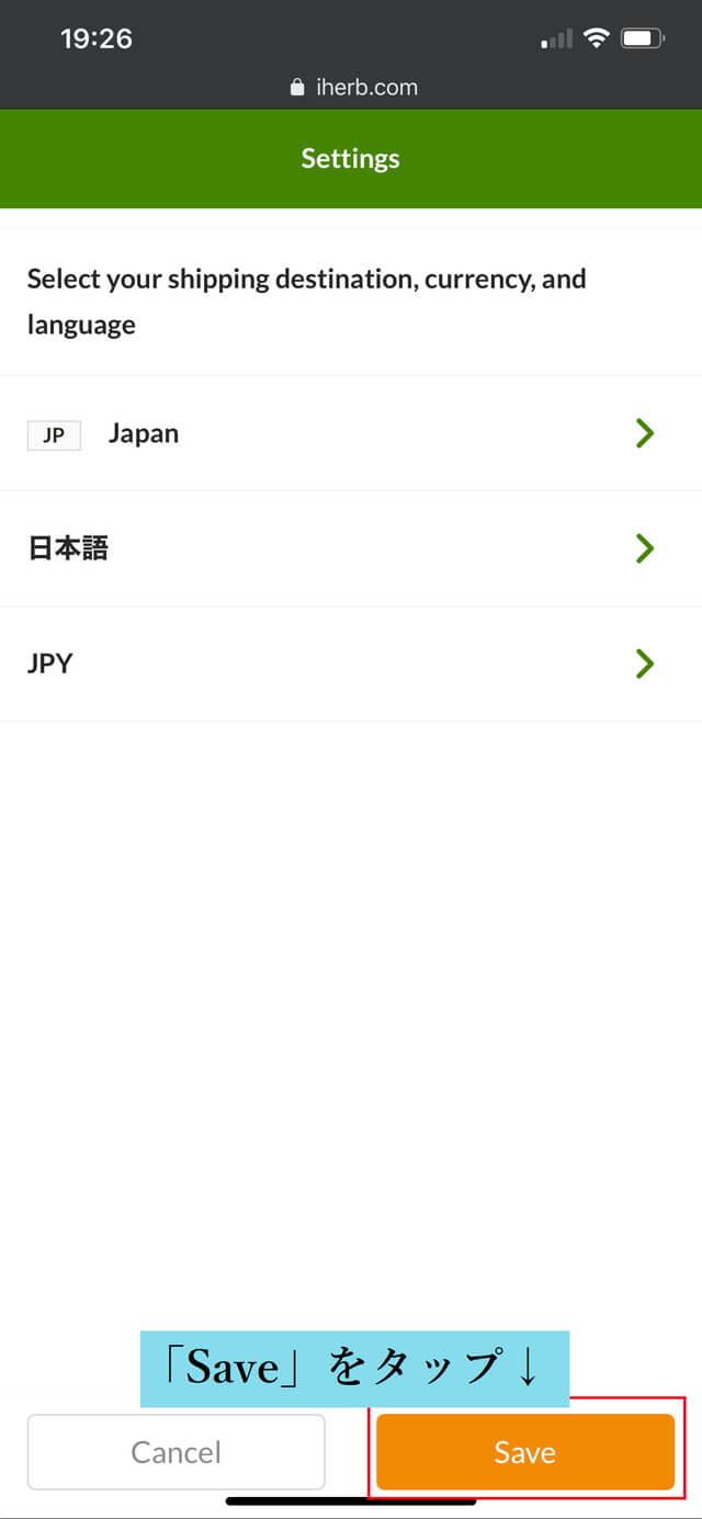 iHerb(アイハーブ)登録:日本語化