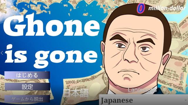 【感想】「Ghone is gone」をプレイしてみた結果
