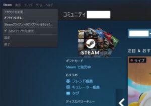 Steamオフライン起動方法
