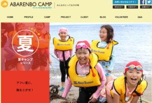 ABARENBO CAMP - あばれんぼ キャンプ -