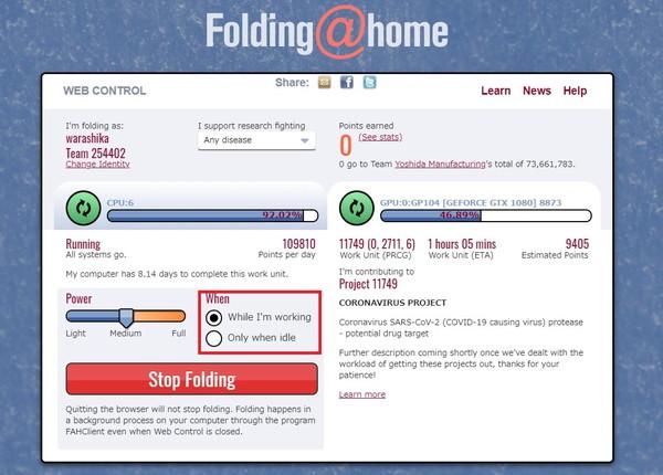 Folding@homeの使い方