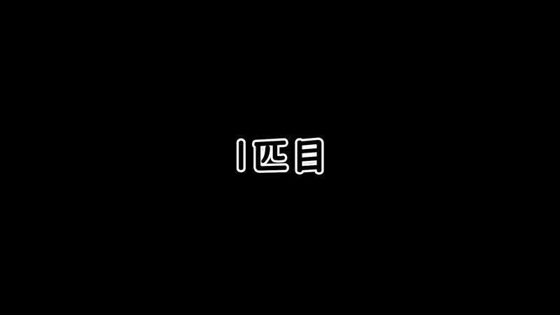 【仁王2】「桜禍の村」木霊1匹目