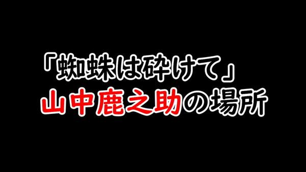 1.【仁王2】蜘蛛は砕けて|「山中鹿之助」の居場所