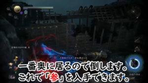 【仁王2】平蜘蛛の欠片