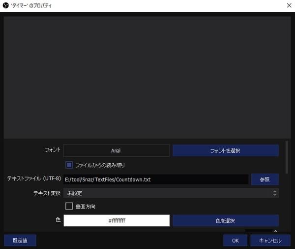 「テキスト(GDI+)」のソースを追加、詳細設定